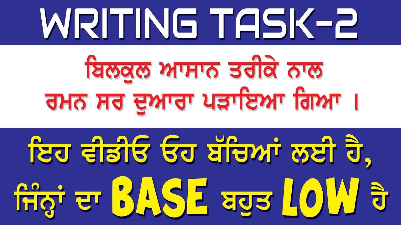 IELTS WRITING TASK II,  Positive or Negative by RAMAN SIR