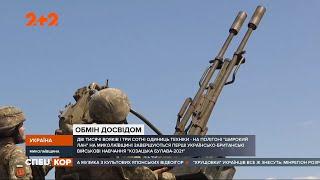 В Николаевской области завершаются первые украино-британские военные учения \