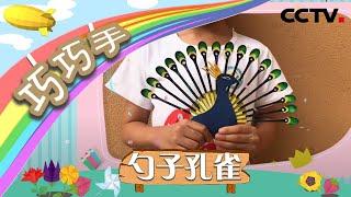 [智慧树]巧巧手手工屋:勺子孔雀|CCTV少儿