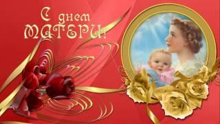 Сборник (заставка) <b>футаж День Матери</b>