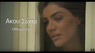 "΄Hβη Αδάμου ""Άκου Σώπα"" (Official Video Clip)"