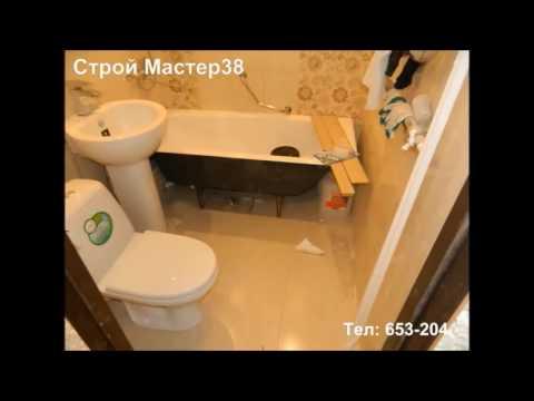 Ремонт Иркутск (фото ремонта квартиры до и после)