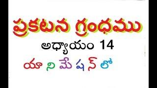 Revelation 14 / 22 అధ్యాయం  - Telugu - యానిమేషన్