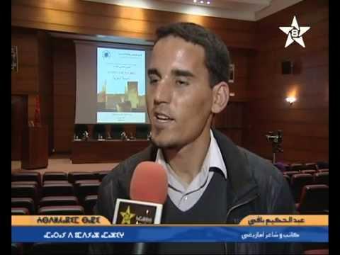 abdelhakym bakki (tamazight)