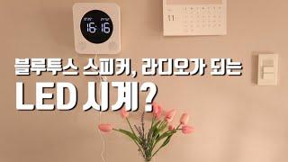 블루투스스피커, 라디오가 되는 벽걸이 LED 시계가 있…