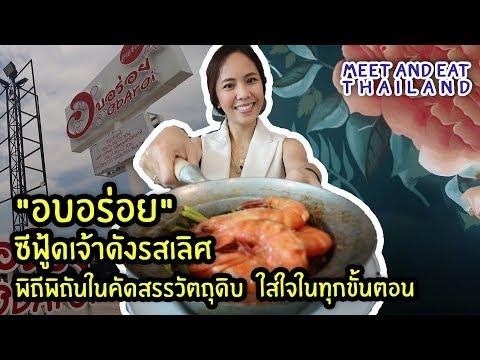 Meet and Eat Thailand  ร้านอบอร่อย [ AobAroi ]  ซีฟู้ดเจ้าดังรสเลิศ