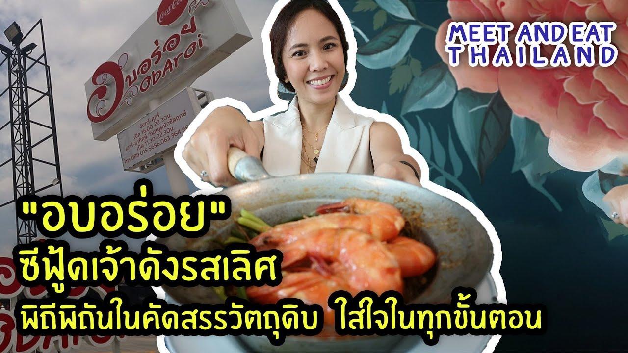 Meet and Eat Thailand  ร้านอบอร่อย [ AobAroi ]  ซีฟู้ดเจ้าดังรสเลิศ | สรุปเนื้อหาที่เกี่ยวข้องกับร้าน อาหาร อบ อร่อยที่อัปเดตใหม่