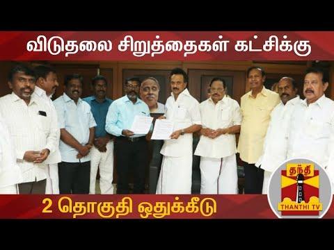 BREAKING | விசிக-விற்கு 2 தொகுதி ஒதுக்கீடு | VCK | DMK Alliance | Thanthi TV
