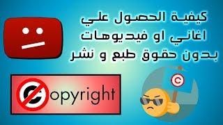 كيفيه الحصول على اغانى او فيديوهات بدون حقوق طبع ونشر لليوتيوب !!  No copyright Music and videos