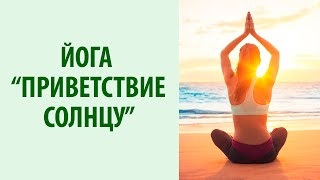 """Йога """"Приветствие Солнцу""""- 2 варианта. Сурья Намаскар классический и для начинающих. Yogalife"""