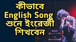 কীভাবে English Songs শুনে ইংরেজী শিখতে হয় ||  Learn English through Motivational English Songs