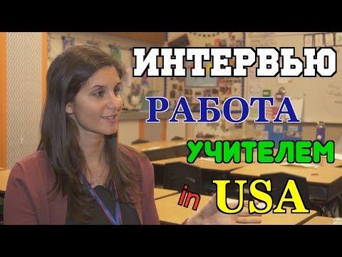 Работа учителя в Америке. Школа в США
