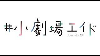 小劇場エイド基金 × DOMMUNE キックオフイベント無観客記者会見