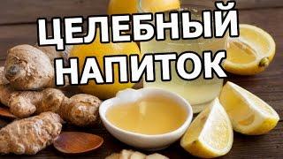 видео Полезный напиток из лимона и имбиря