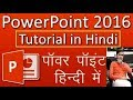 PowerPoint 2016 Complete Tutorial in Hindi Computer Class  (PSVM DOWADIH)