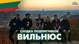 Еп17 #35 Вильнюс