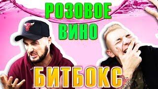 РОЗОВОЕ ВИНО, ДЖАРАХОВ / 14 БИТБОКС КАВЕР ПЕСЕН 😂😱