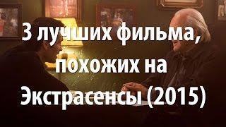 3 лучших фильма, похожих на Экстрасенсы (2015)