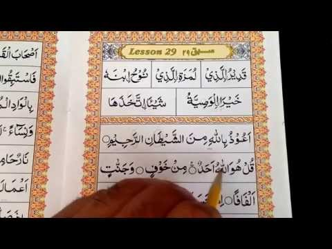 Ahsanul Qawaa'id Lesson 29 PART 5