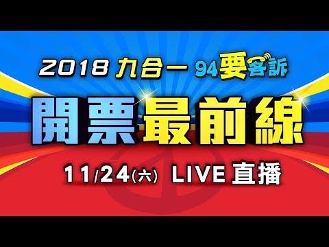 【#94要客訴】開票最前線特別節目 三立新聞網SETN.com