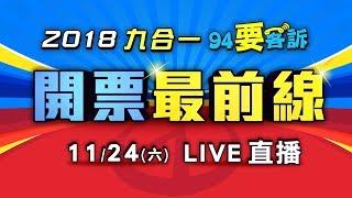 【#94要客訴】開票最前線特別節目|三立新聞網SETN.com thumbnail