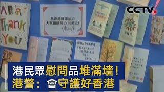 香港市民自发慰问香港警队 礼物堆满墙 | CCTV