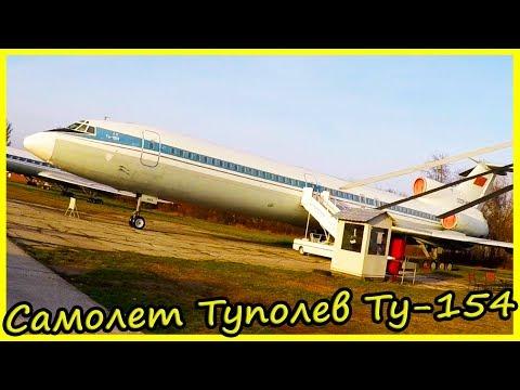 Магистральный Пассажирский Самолет Туполев Ту-154 Обзор и История. Советские Самолеты