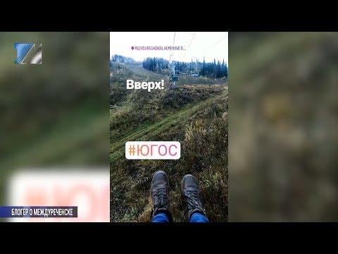 Блогер о Междуреченске