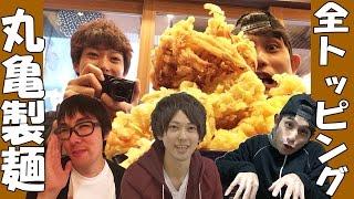 【全種類オジサン】人気うどんチェーン店の天ぷら、揚げ物トッピング全部食ってみたっ!【丸亀製麺】#mukbank thumbnail