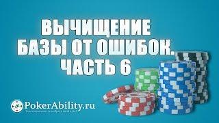 Покер обучение | Вычищение базы от ошибок. Часть 6