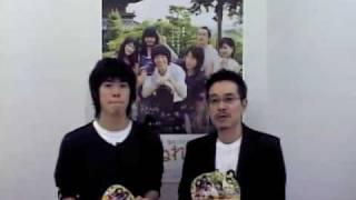 渡辺大知(黒猫チェルシー)×田口トモロヲ(「色即ぜねれいしょん」監督...