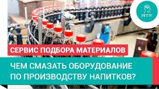 Смазки для оборудования по производству напитков. Сервис подбора.(Разработанный компанией АТФ интерактивный сервис «Решения для оборудования» позволяет предотвратить..., 2013-12-16T05:35:38.000Z)