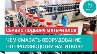 Смазки для оборудования по производству напитков. Сервис подбора.(, 2013-12-16T05:35:38.000Z)