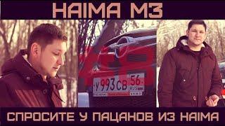 Гранта или китаец?  Обзор Haima m3