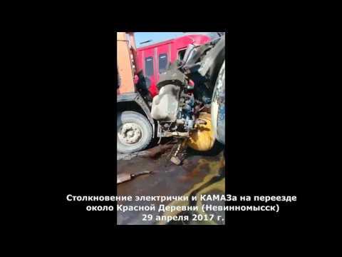 Столкновение электрички и КАМАЗа на переезде около Невинномысска