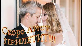 БЕРЕМЕННАЯ Ксения Собчак и Константин Богомолов готовят Дом К РОЖДЕНИЮ РЕБЕНКА!!!