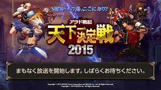 『アラド戦記』「天下一決定戦2015」in ディファ有明