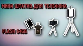 Мини штатив для телефона, камеры, видеокамеры, Iphone.  USB флешка на 64GB.(Привет, дамы и господа. В этом видео вы увидите распаковку мини штатива для телефона или маленького фотоапп..., 2015-06-18T14:21:30.000Z)