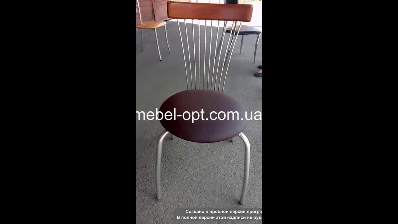 Купить стулья на кухню недорого - YouTube