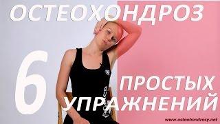 ►ЛЕЧЕНИЕ ОСТЕОХОНДРОЗА: 6 простых упражнений с Александрой Бониной(Лечение и профилактика остеохондроза - получите курс Бесплатно на e-mail: http://osteohondrosy.net/youtube/freeoh.html Хронометра..., 2013-07-28T20:28:24.000Z)