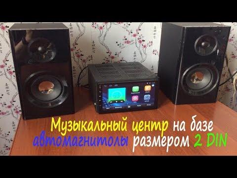Музыкальный центр своими руками на базе 2 DIN автомагнитолы Zeepin 7002 Android 6.0