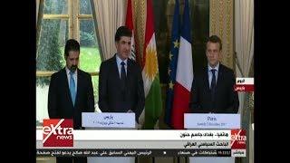 غرفة الأخبار | ماكرون يستقبل رئيس حكومة إقليم كردستان العراق ونائبه