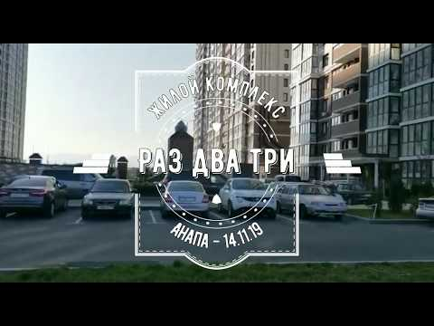 ЖК Раз Два Три - купить квартиру в новостройке в Анапе