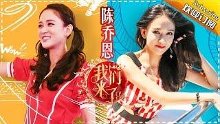 《我们来了》收官盘点: 盘点搞笑女王陈乔恩的整季精彩 Up Idol2 Recap【湖南卫视官方版】