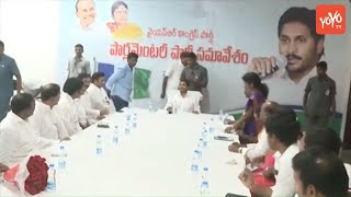 YS Jagan In YSRCP Parliamentary Meeting With MP's at Tadepalli | AP News | YOYO TV Channel