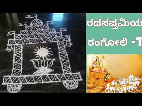 ರಥಸಪ್ತಮಿ ರಂಗೋಲಿ-1 Rata saptami Rangoli in kannada