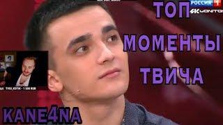 Топ моменты с Twitch | Реакция на Шурыгину и Семенова | Смешные моменты PUBG пабг КБУ