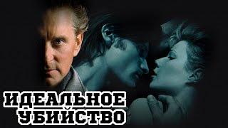 Идеальное убийство (1998) «A Perfect Murder» - Трейлер (Trailer)