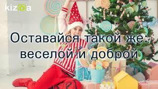 Слайд-шоу: Новый Год, Маша.