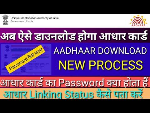 How to Download Aadhaar Card 2019 New Process | Aadhaar Card se Password Kaise Remove Kare